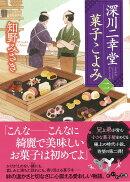 深川二幸堂 菓子こよみ<二>