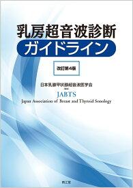 乳房超音波診断ガイドライン(改訂第4版) [ 日本乳腺甲状腺超音波医学会 ]