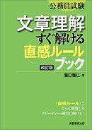 公務員試験 文章理解 すぐ解ける〈直感ルール〉ブック[改訂版]
