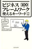 ビジネスフレームワーク100使えるキーワード図鑑