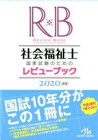 社会福祉士国家試験のためのレビューブック 2020 [ 医療情報科学研究所 ]