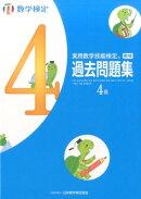 実用数学技能検定 過去問題集 数学検定4級(4級)