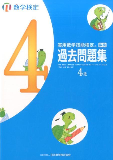 実用数学技能検定 過去問題集 数学検定4級(4級) [ 日本数学検定協会 ]
