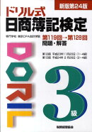 ドリル式日商簿記検定3級新版第24版