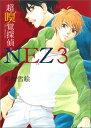 超嗅覚探偵NEZ(3) (花とゆめコミックススペシャル) [ 那州雪絵 ]