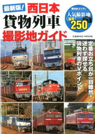 最新版!西日本貨物列車撮影地ガイド (コスミックムック)