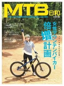 MTB日和(Vol.46) (タツミムック)