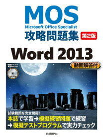 Microsoft Office Specialist攻略問題集(Word 2013)第2版 [ 佐藤薫(OAインストラクター) ]