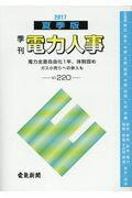 季刊電力人事(NO.220(2017夏季版))
