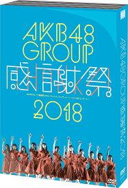 AKB48グループ感謝祭2018〜ランクインコンサート・ランク外コンサート〜 [ AKB48 ]