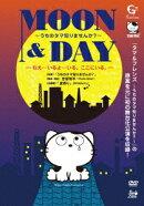 MOON & DAY〜うちのタマ知りませんか?〜