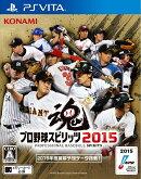 プロ野球スピリッツ2015 PS Vita版