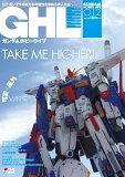 ガンダムホビーライフ(012) TAKE ME HIGHER! (電撃ムックシリーズ)