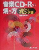 音楽CD-Rの正しい焼き方 コピー&ダビング編