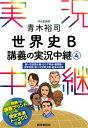青木裕司世界史B講義の実況中継(4) [ 青木裕司 ]