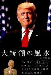 大統領の風水