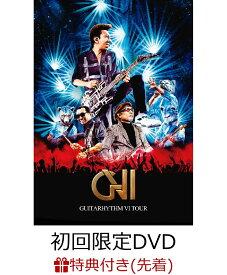 【先着特典】GUITARHYTHM VI TOUR(初回生産限定Complete Edition)(布袋モデル ギター型キーホルダー) [ 布袋寅泰 ]