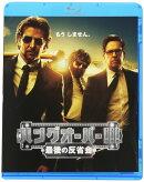 ハングオーバー!!!最後の反省会【Blu-ray】