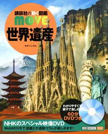 世界遺産 (講談社の動く図鑑MOVE) [ 講談社 ]