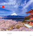 (Fujiyama)永遠の富士山 [ 太田裕史 ]