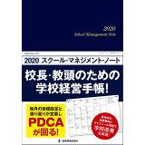 スクール・マネジメント・ノート(2020)