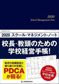 2020スクール・マネジメント・ノート [ 教育開発研究所 ]