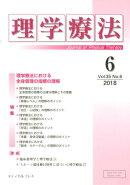 理学療法(Vol.35 No.6(201)