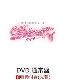【先着特典】Diner ダイナー DVD 通常盤(オリジナルクリアファイル付き) [ 藤原竜也 ]