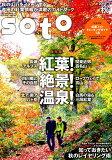 soto(2018 vol.2 秋号) 保存版!!紅葉・絶景・温泉/秋の山行ガイドブック/特別企画 (FUTABASHA SUPER MOOK)