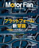Motor Fan illustrated(Vol.146)