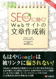 OD>SEOに効く!Webサイトの文章作成術〔OD版〕 目にやさしい大活字 (SMART PUBLISHING) [ ふくだたみこ ]