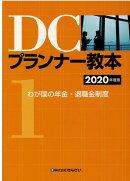 DCプランナー教本2020年度版 第1分冊 わが国の年金・退職金制度