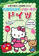 YUBISASHI×ハローキティ ドイツ