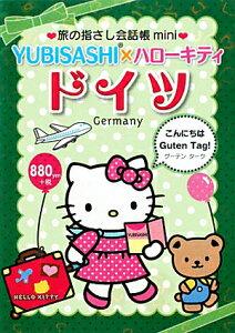 YUBISASHI×ハローキティ ドイツ ドイツ語 (旅の指さし会話帳mini) [ 稲垣瑞美 ]