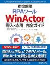 徹底解説RPAツールWinActor導入・応用完全ガイド [ 清水 亮 ]