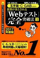 8割が落とされる「Webテスト」完全突破法(2017年度版 1)