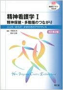 精神看護学(1)改訂第2版
