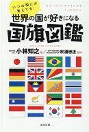 いつの間にか覚えてる!世界の国が好きになる国旗図鑑