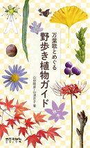 万葉歌とめぐる野歩き植物ガイド(秋〜冬)