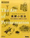 発酵の技法 世界の発酵食品と発酵文化の探求 (Make:Japan Books) [ サンダー・エリックス・キャッツ ]
