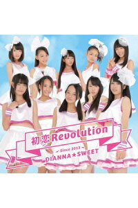 初恋Revolution[DIANNA☆SWEET]