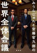 みうらじゅんと宮藤官九郎の世界全体会議