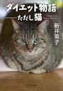 ダイエット物語……ただし猫 (中公文庫 あ58-7) [ 新井 素子 ]
