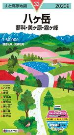 八ヶ岳(2020年版) 蓼科・美ヶ原・霧ヶ峰 (山と高原地図)