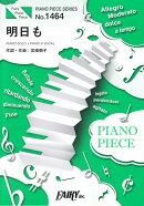 ピアノピース1464 明日も by SHISHAMO (ピアノソロ・ピアノ&ヴォーカル)〜NTTドコモ 新TVCM ドコモの学割…