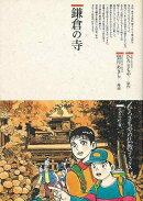 【バーゲン本】鎌倉の寺