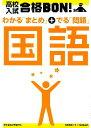 高校入試合格BON!国語〔2012年新版 参考書&問題集 [ 学研教育出版 ]
