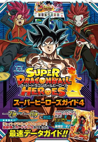 スーパードラゴンボールヒーローズ スーパーヒーローズガイド 4 (Vジャンプブックス) [ Vジャンプ編集部 ]
