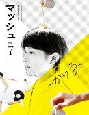 マッシュ(vol.7)