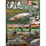 渓流釣りのすべて(vol.2) 憧れのヤマメ、アマゴ、イワナに出会うための4つの釣法を深く掘 (COSMIC MOOK)